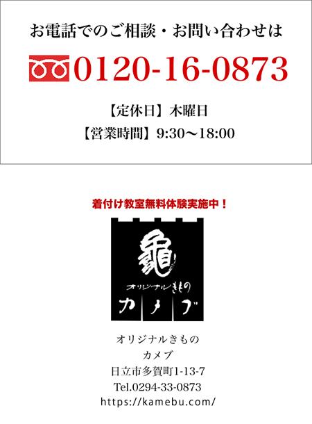 茨城県日立市の振袖店・カメブ呉服店